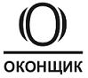 Оконщик